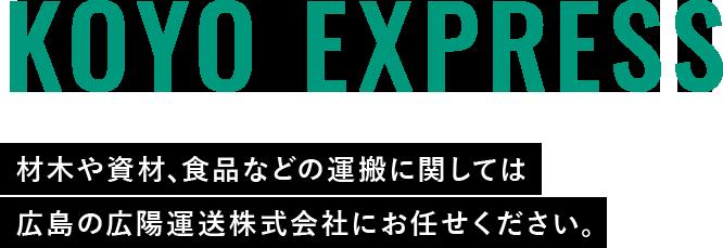 材木や資材、食品などの運搬に関しては広島の広陽運送株式会社にお任せください。